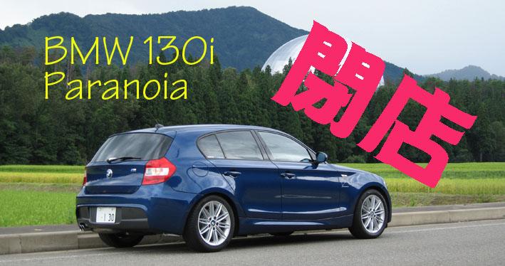BMW 130i Paranoia